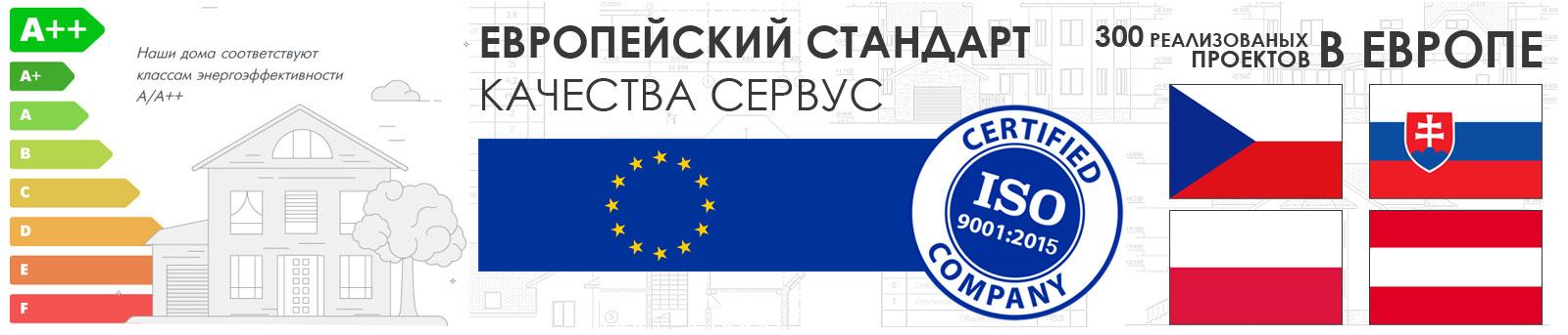 euro_standart