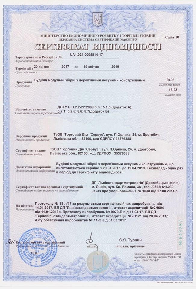 2 сертиф