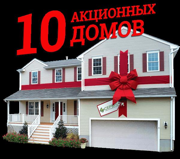 10houses
